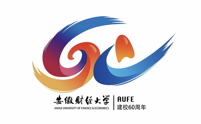 安徽财经大学60周年校庆标识、吉祥物征集结果揭晓